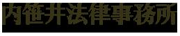 三島市 弁護士|内笹井法律事務所