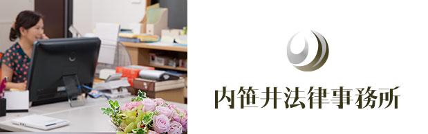 内笹井法律事務所